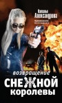 Александрова Наталья - Возвращение снежной королевы