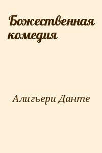 «Божественная комедия» Данте Алигьери: скачать fb2, читать ...