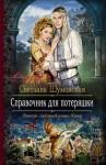 Шумовская Светлана - Справочник для потеряшки