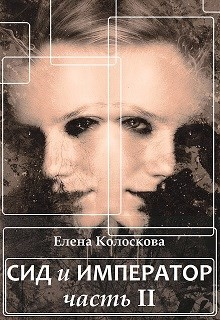 Колоскова Елена - Сид и император
