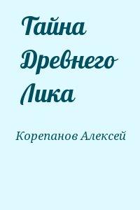 Корепанов Алексей - Тайна Древнего Лика
