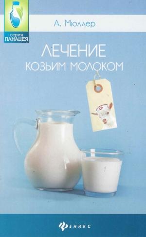 Мюллер Андрей - Лечение козьим молоком