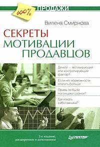 Смирнова Вилена - Секреты мотивации продавцов