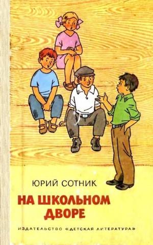 Сотник Юрий - На школьном дворе. Приключение не удалось