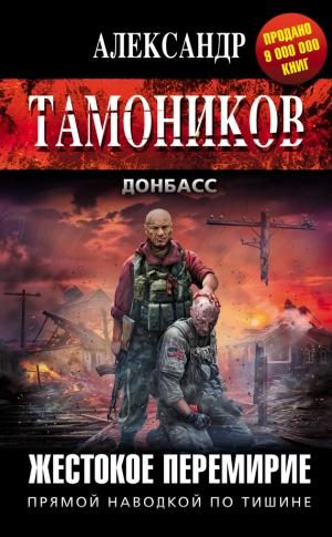 Тамоников Александр - Жестокое перемирие