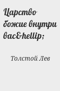 Толстой Лев - Царство божие внутри вас…