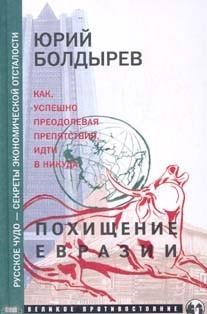 Болдырев Юрий - Похищение Евразии
