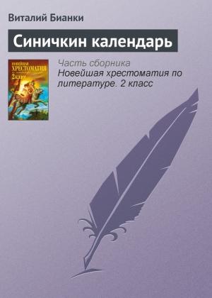 Бианки Виталий - Синичкин календарь