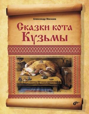 Маскаев Александр - Сказки кота Кузьмы