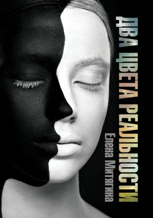 Митягина Елена - Два цвета реальности