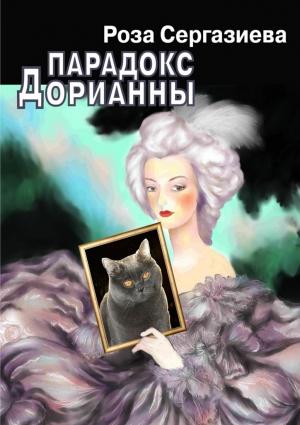 Сергазиева Роза - Парадокс Дорианны