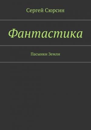 Сюрсин Сергей - Фантастика. Пасынки Земли