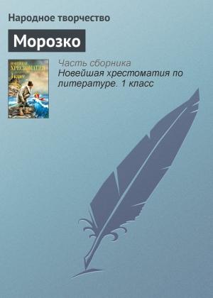 Народные сказки - Морозко