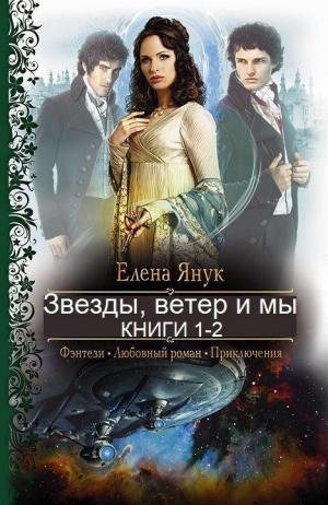 Янук Елена - Звезды, ветер и мы
