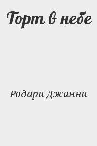 Родари Джанни - Торт в небе