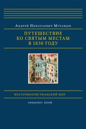 Муравьев Андрей - Путешествие ко святым местам в 1830 году