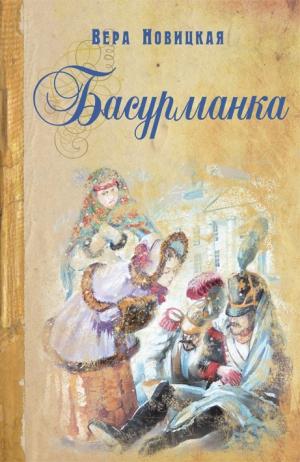 Новицкая Вера - Басурманка