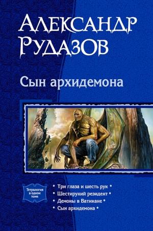 Рудазов Александр - Сын Архидемона. (Тетралогия)