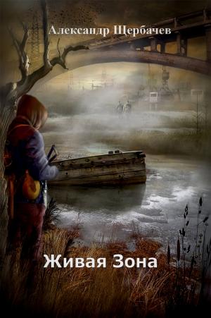 Александр Щербачев - Живая Зона (СИ)