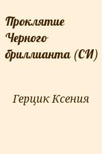 Герцик Ксения - Проклятие Черного бриллианта (СИ)