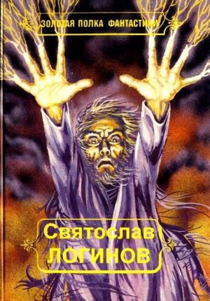 Логинов Святослав - Многорукий бог далайна (Илл. А. Морозова)