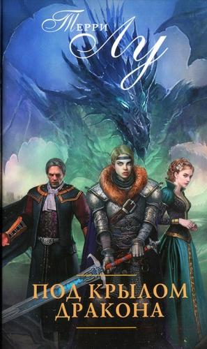 Лу Терри - Под крылом дракона