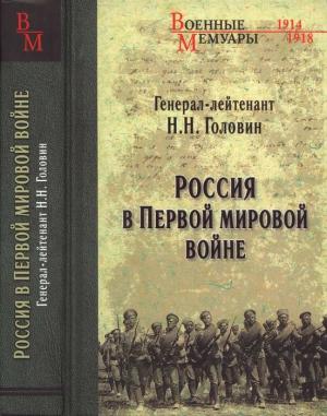 Головин Николай - Россия в Первой мировой войне