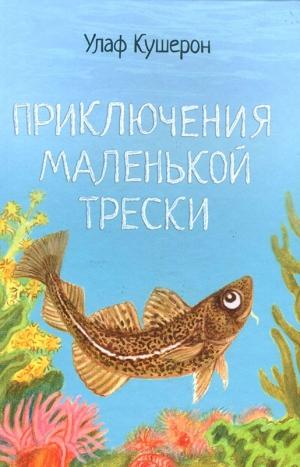 Кушерон Улаф - Приключения маленькой трески