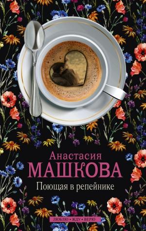 Машкова Анастасия - Поющая в репейнике