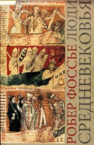 Фоссье Робер - Люди средневековья