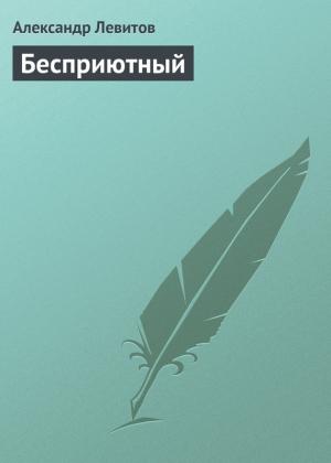 Левитов Александр - Бесприютный