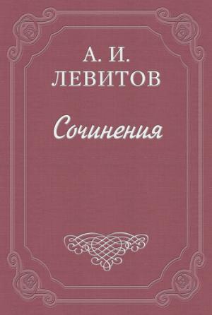 Левитов Александр - Московские «комнаты снебилью»