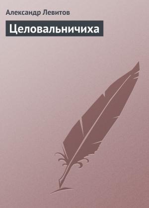 Левитов Александр - Целовальничиха