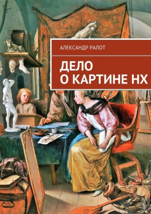 Ралот Александр - Дело о картине НХ