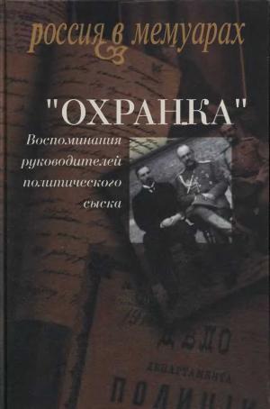 Мартынов Александр, Заварзин Павел - «Охранка». Воспоминания руководителей охранных отделений. Том 1