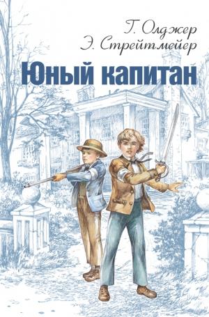 Олджер Горацио, Стрейтмейер Эдвард - Юный капитан