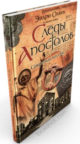 Олвик Эндрю - Следы апостолов
