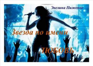 Пиженко Эвелина - Звезда по имени Любовь