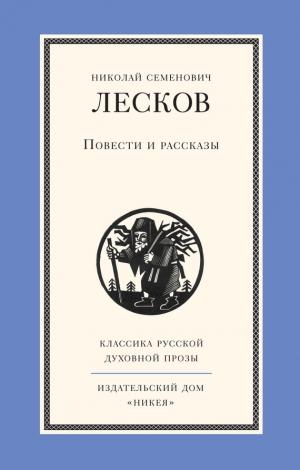 Лесков Николай - Повести и рассказы
