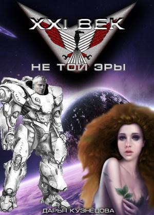 Кузнецова Дарья - XXI век не той эры (СИ)