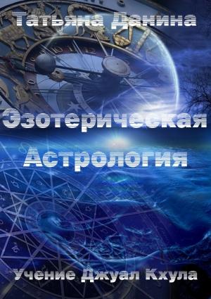 Данина Татьяна - Эзотерическая астрология