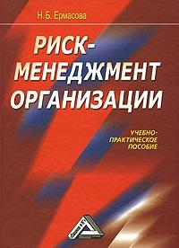 Ермасова Наталья - Риск-менеджмент организации
