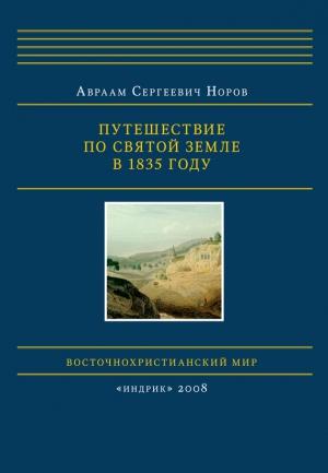 Норов Авраам - Путешествие по Святой Земле в 1835 году