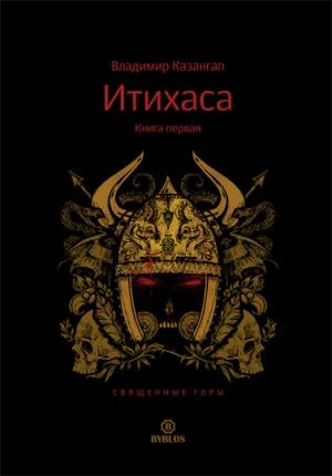 Казангап Владимир - Итихаса. Священные горы. Книга 1