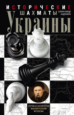 Каревин Александр - Исторические шахматы Украины