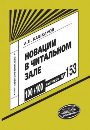 Кашкаров Андрей - Новации в читальном зале. Развивающие игры, мотивационные конкурсы