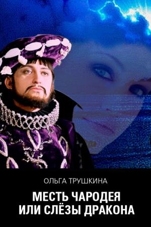Трушкина Ольга - Месть чародея, или Слезы Дракона