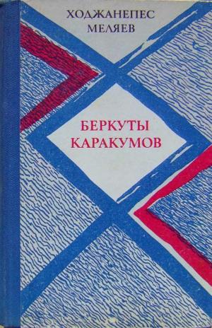 Меляев Ходжанепес - Беркуты Каракумов (романы, повести)