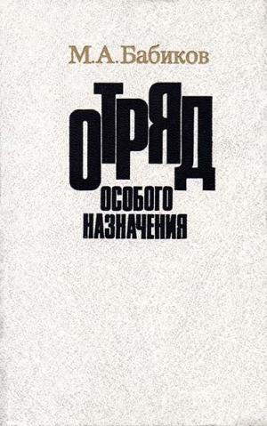 Бабиков Макар - Отряд особого назначения