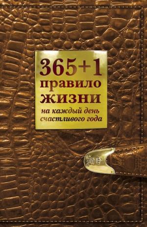 Балыко Диана - 365+1 правило жизни на каждый день счастливого года